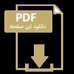 آیکون pdf