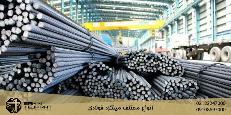 انواع مختلف میلگرد فولادی