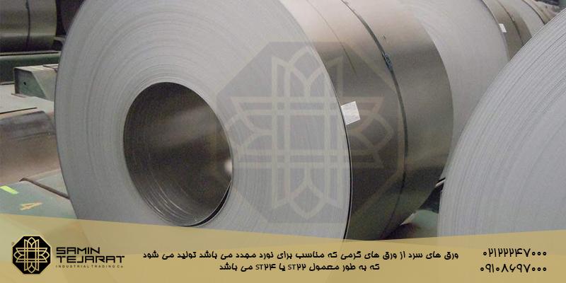 انواع ورق فولادی - بخش اول
