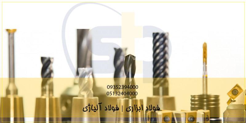 فولاد ابزاری | فولاد آلیاژی