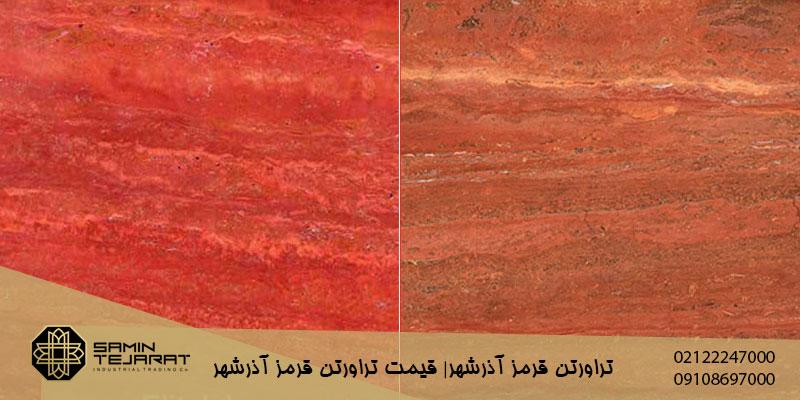 تراورتن قرمز آذرشهر  قیمت تراورتن قرمز آذرشهر