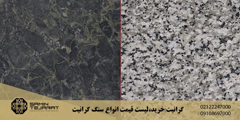 گرانیت|خرید،لیست قیمت انواع سنگ گرانیت