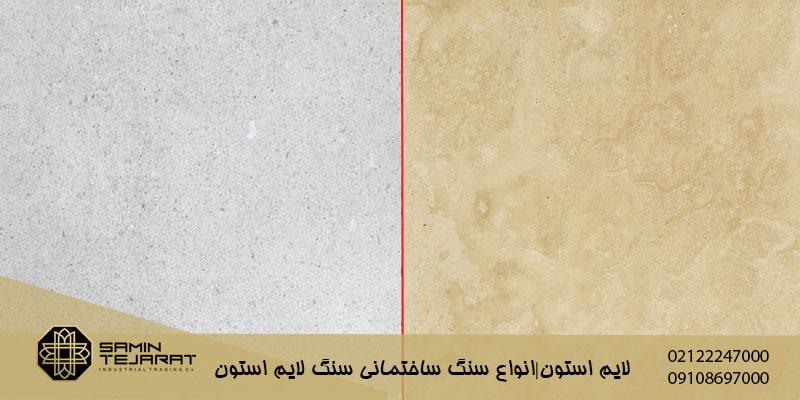 لایم استون|انواع سنگ ساختمانی سنگ لایم استون